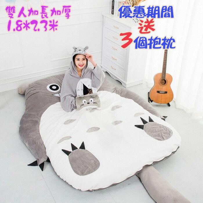 糖衣子輕鬆購【DZ0237】日式雙人加長加厚龍貓床墊沙發床睡袋毛毯(1.8*2.3米)再送3個抱枕