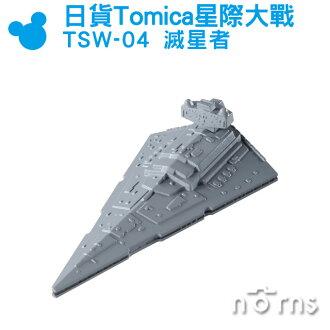NORNS 【日貨Tomica STAR WARS星際大戰 TSW-04 滅星者】日本TOMICA 多美小汽車 STAR WARS 星際大戰