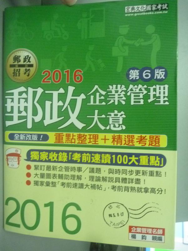 【書寶二手書T1/進修考試_YIC】郵政企業管理大意_楊鈞