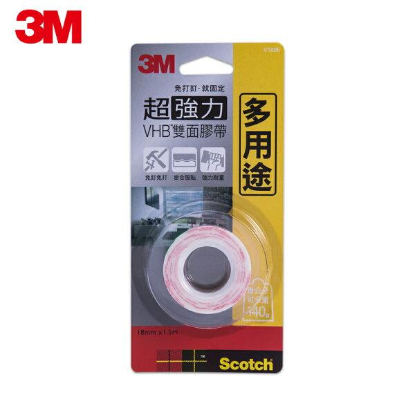 【3M】V1805SCOTCH超強力VHB雙面膠帶-多用途(18MMx1.5M)