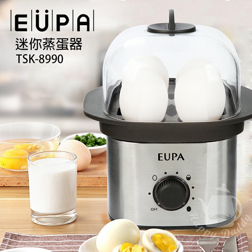 (周促)【優柏EUPA】 多功能時尚迷你蒸蛋器TSK-8990