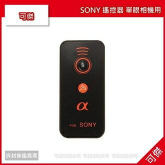 可傑 全新 SONY 遙控器 單眼相機用 NEX-5 NEX-5N A380 A450 A500 A550 A700 A850 A900 A33 A55