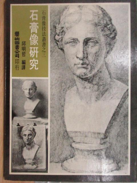 【書寶二手書T1/藝術_MAM】石膏像研究_邱明哲/編譯