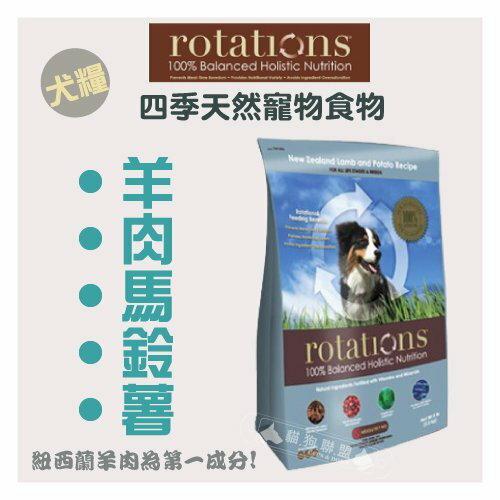 +貓狗樂園+ rotations四季【天然寵物食品。犬糧。羊肉馬鈴薯。15磅】1500元 - 限時優惠好康折扣