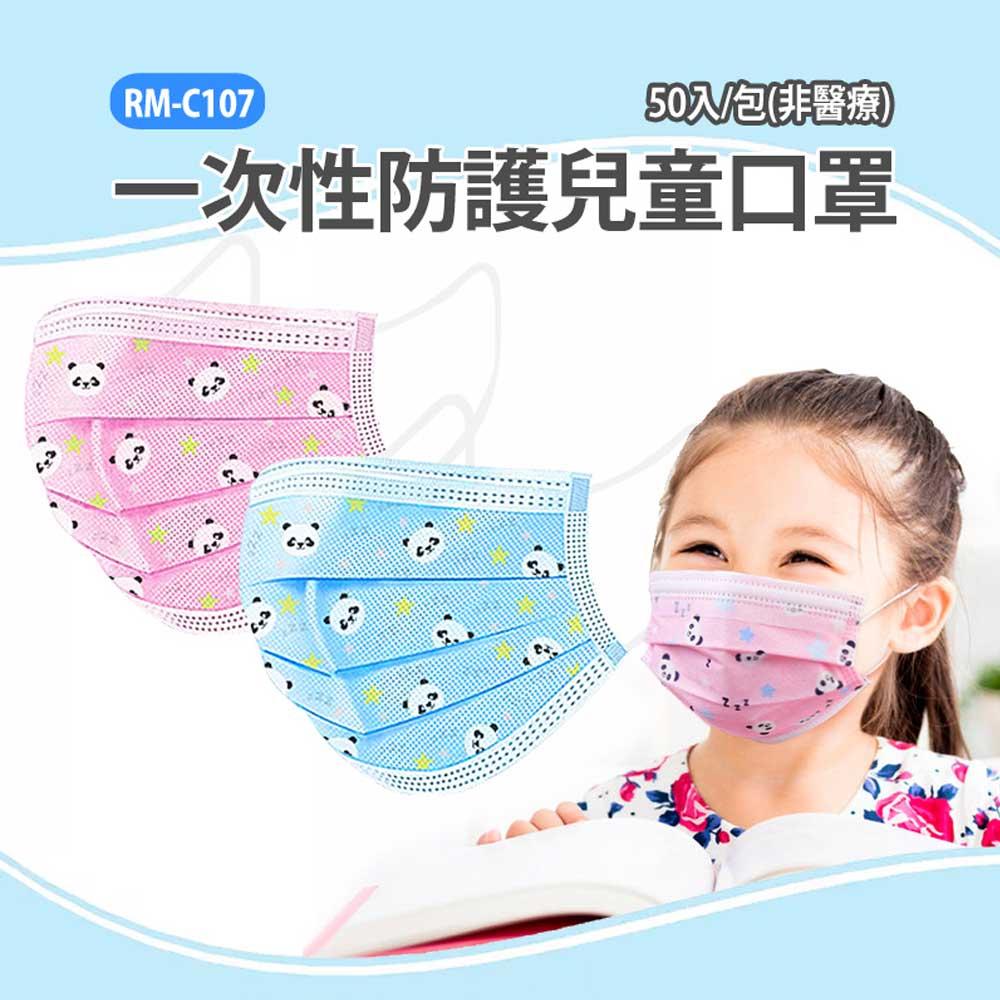 買2送1 RM-C107 一次性防護兒童口罩 50入/包 3層過濾 熔噴布 高效隔離汙染 卡通熊貓(非醫療)