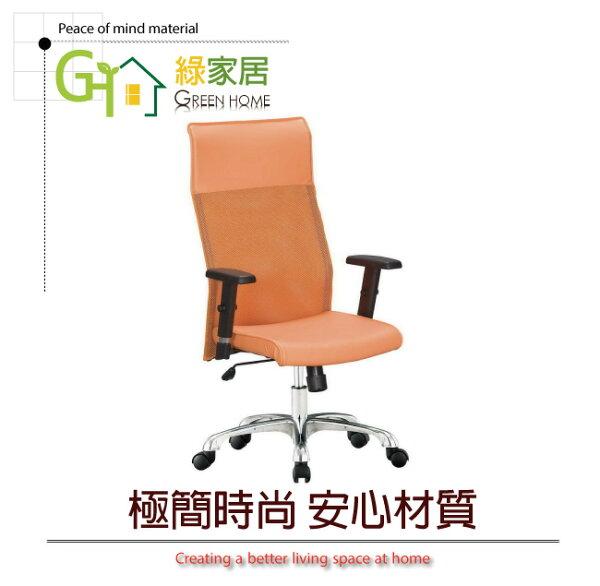 【綠家居】亞羅時尚皮革網布高背辦公椅(可後仰+氣壓升降+3色可選)