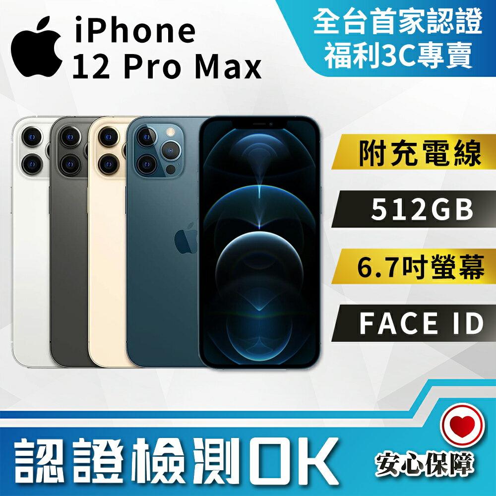 【創宇通訊│福利品】滿4千贈好禮! Apple iPhone 12 Pro Max 512GB (A2411) 開發票