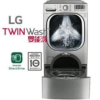 LG 樂金 TWINWash 雙能洗(蒸洗脫烘) 19公斤+3.5公斤洗衣容量 WD-S19TVD
