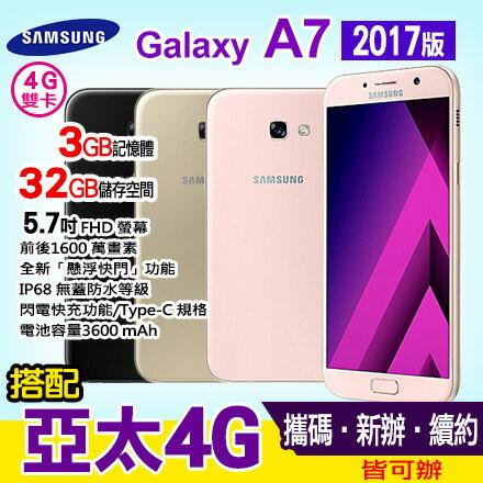 Samsung Galaxy A7 (2017) 攜碼亞太4G月繳$1398(24) 手機1元