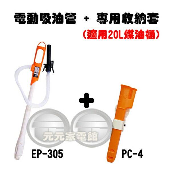日本進口工進EP-305+PC-4電動加油槍吸油管煤油暖爐適用CORONA TOYOTOMI 大日(適用20L煤油桶)~預購中~
