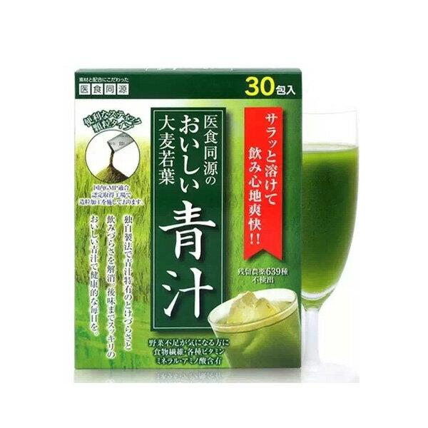 日本 人氣 大麥若葉青汁 (30包/盒) 日本人氣養生商品!