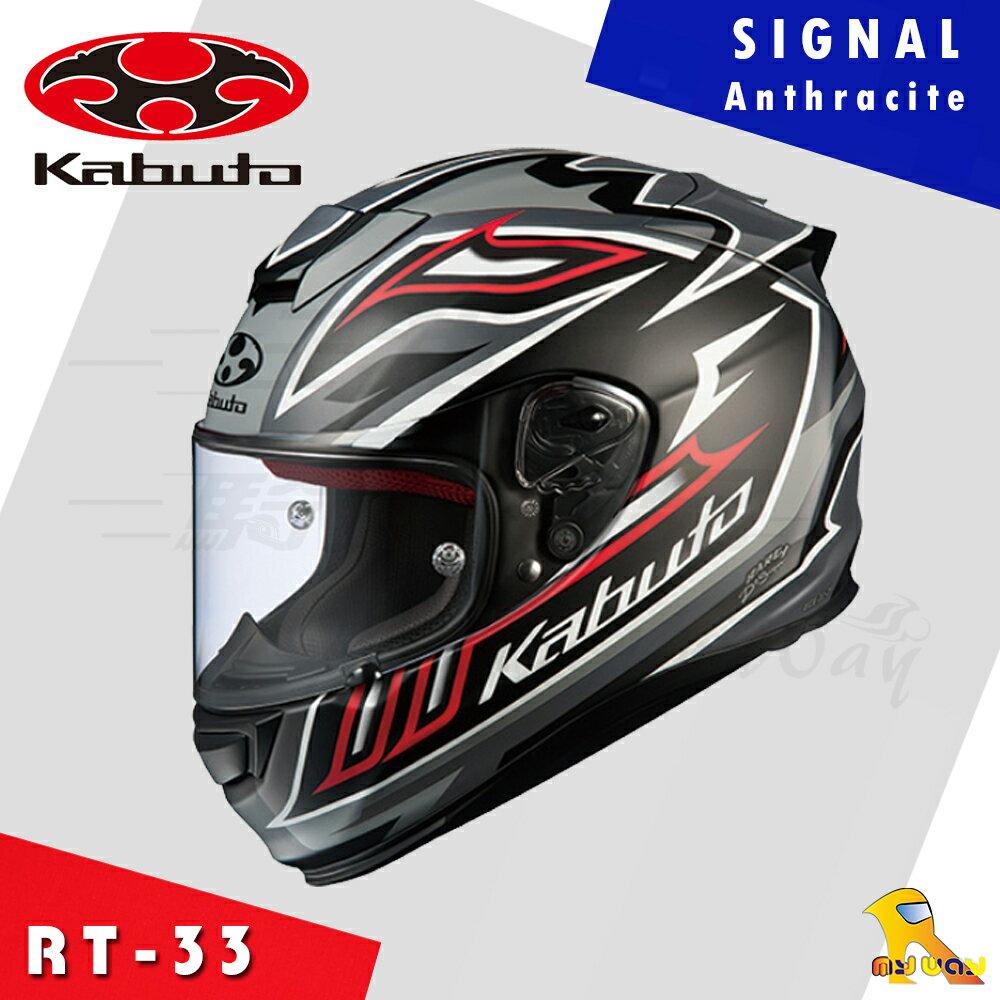 ~任我行騎士部品~OGK RT-33 Signal Anthracite 雙D扣 輕量 全罩 安全帽  RT33