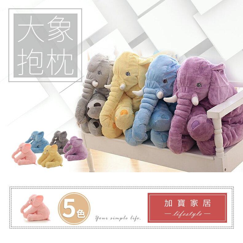 抱枕 大象抱枕│嬰兒枕 安撫寶寶