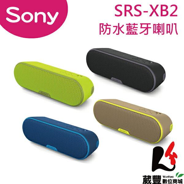 SONY  SRS-XB2 內建NFC IPX5防水藍牙立體聲喇叭  【葳豐數位商城】
