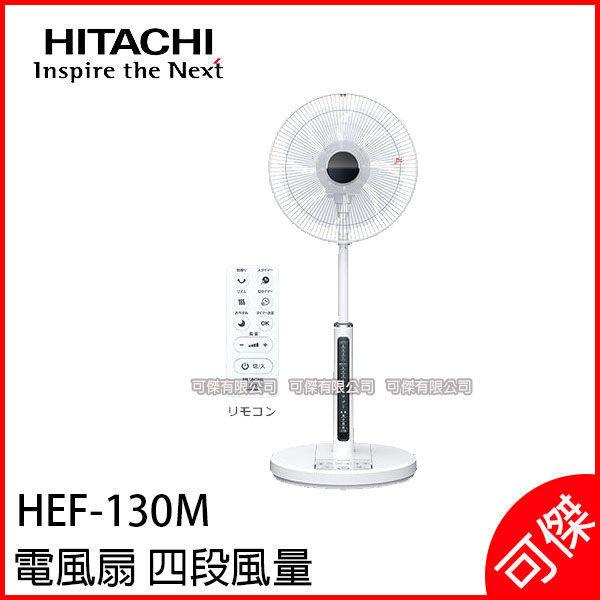 日本代購 日立 HITACHI HEF-130M 電扇 電風扇 四段風量 8枚羽根 左右擺頭 定時