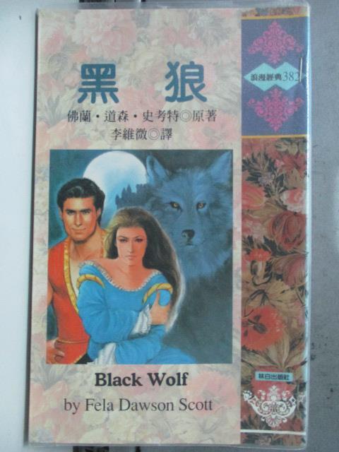 【書寶二手書T1/言情小說_HHL】黑狼_佛蘭.道森.史考特