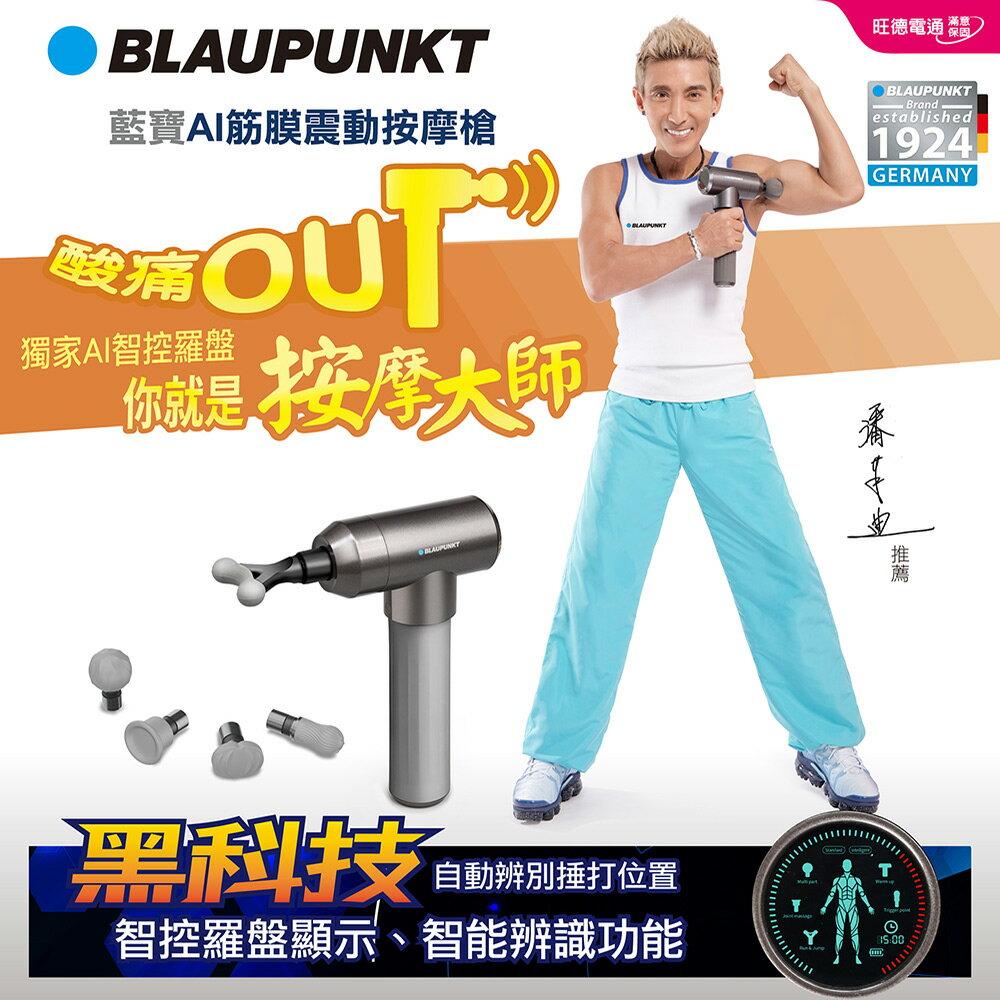 (新春優惠價$8888)德國【BLAUPUNKT】 藍寶AI筋膜震動按摩槍 BPB-M03H