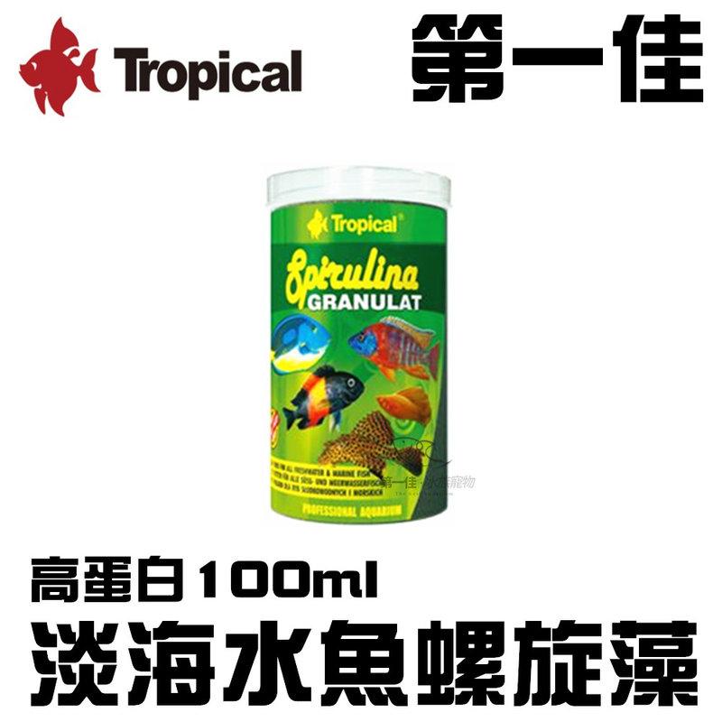 [第一佳水族寵物] 波蘭Tropical德比克 高蛋白螺旋藻顆粒飼料(淡 海水魚皆可) 100ml U-T60333