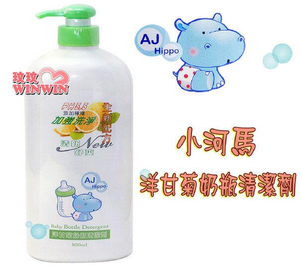 小河馬奶瓶蔬果清潔劑(洋甘菊奶瓶洗潔精) 罐裝800ML ~ 添加檸檬,全新配方~加強洗淨