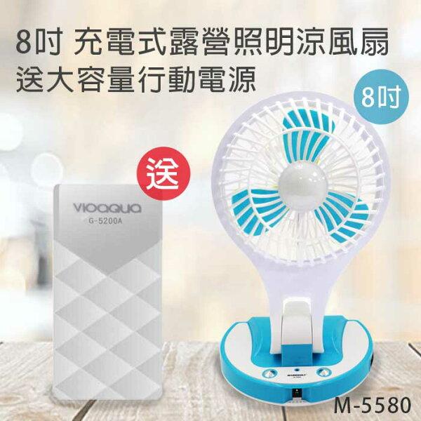 《買就送行動電源》【MARSWOLF】8吋充電式露營照明涼風扇桌扇(綠藍)M-5580_G5200A