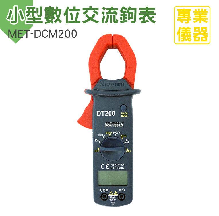 《安居 館》小型 交流鉤表萬用表 小電表 萬用勾錶 萬用表 小型 交流鉤錶 萬用錶 MET-DCM200