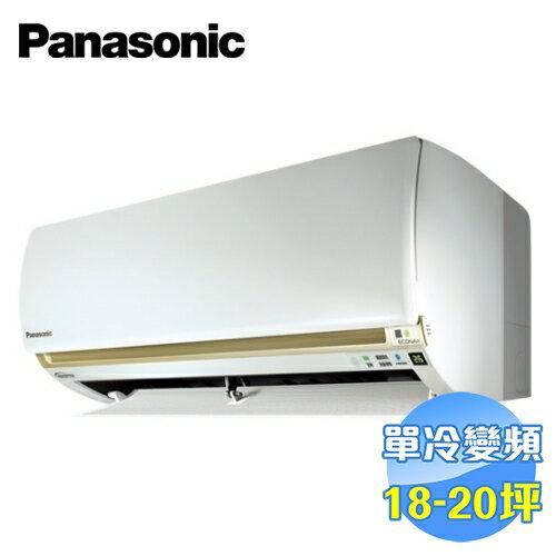 國際Panasonic單冷變頻一對一分離式冷氣CS-LJ90BA2CU-LJ90BCA2
