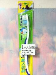 【八八八】e網購~【黑人 纖細摩效牙刷(單支入)】710838牙刷 口腔清潔