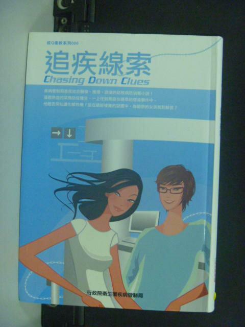 【書寶二手書T8/醫療_KHB】追疾線索_行政院衛生署疾病管制局