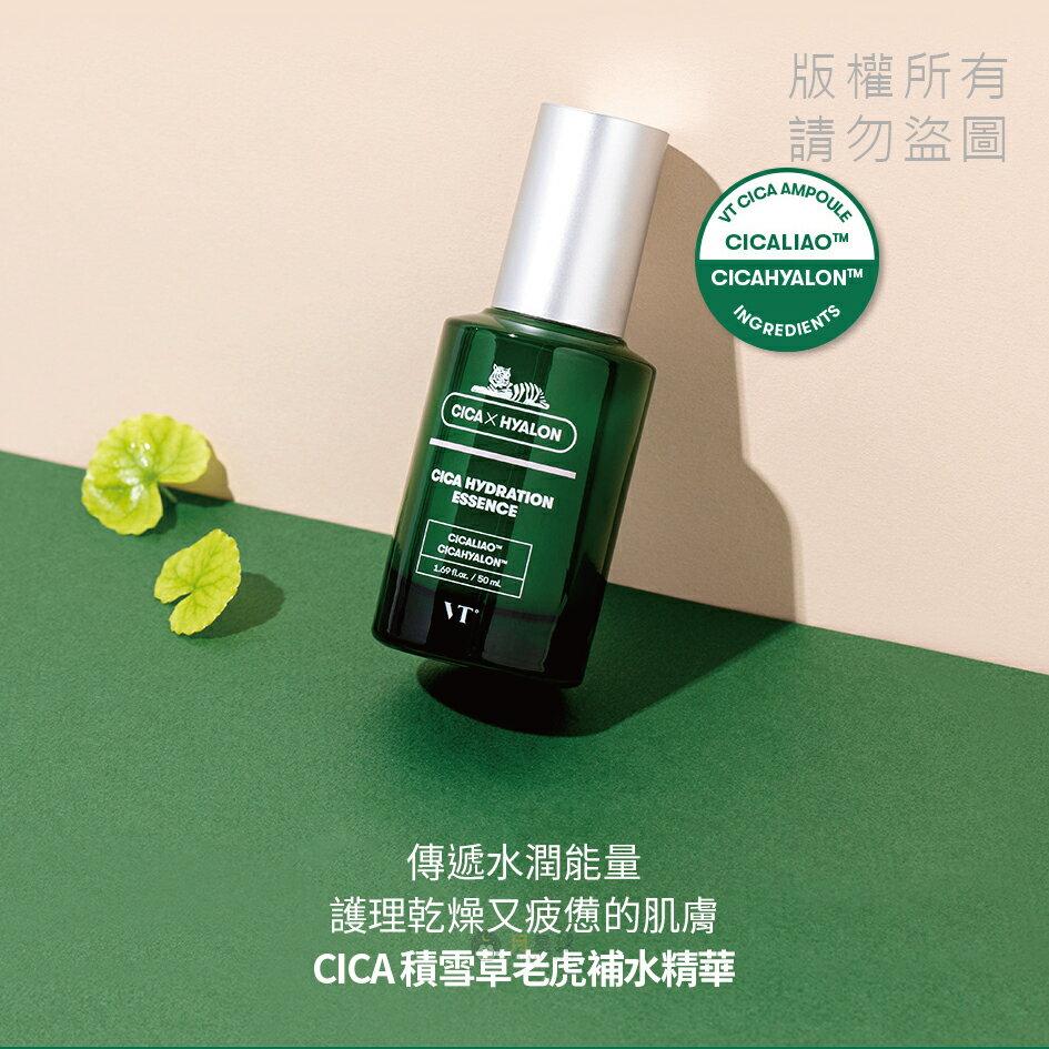 VT CICA 老虎積雪草補水精華液50ml VT Cosmetics 1