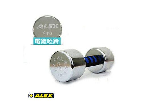 ALEX 電鍍啞鈴1公斤/單支
