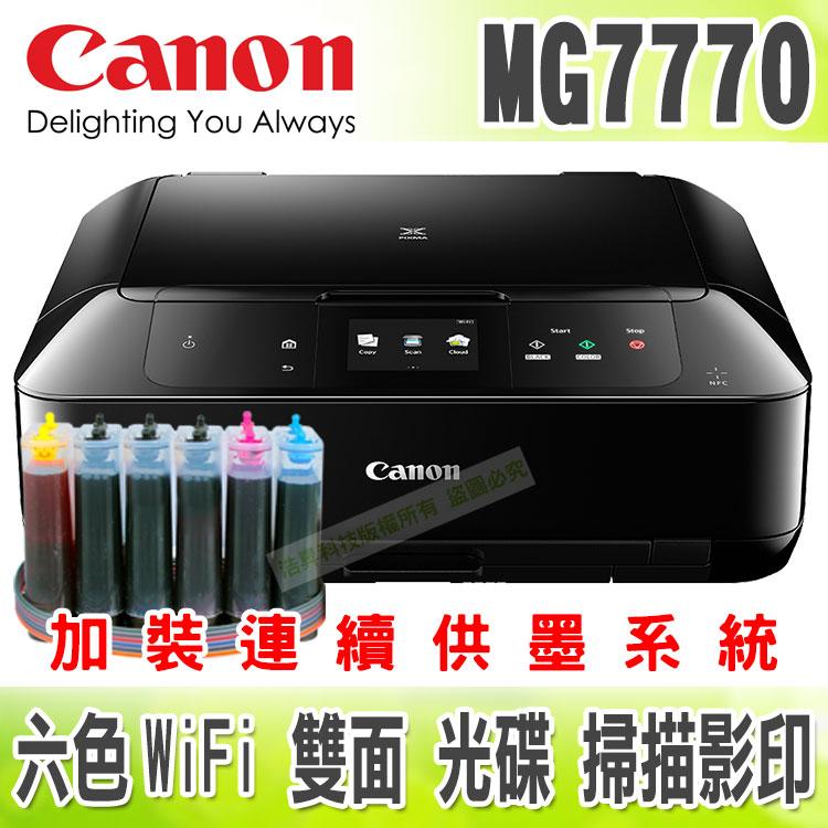 CANON MG7770【黑防+單向閥】六色/無線/影印/掃描/雙面列印/光碟 + 連續供墨系統