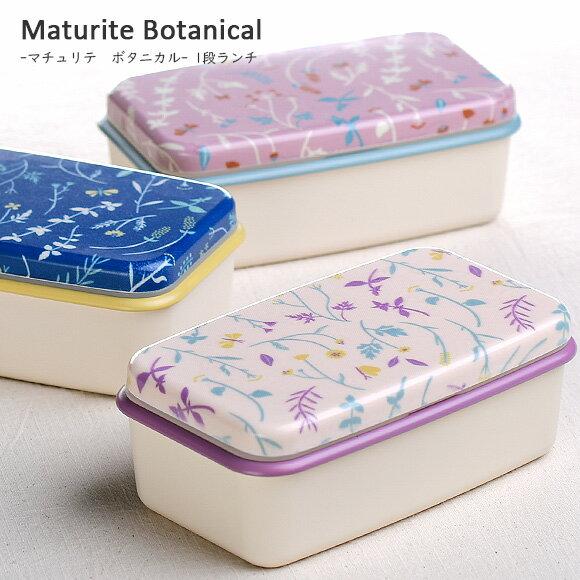 日本Maturite Botanical  /  浪漫花漾印花單層便當盒  /  可微波 可機洗 550ml  /  bis-0501  /  日本必買 日本樂天直送(2100) /  件件含運 0