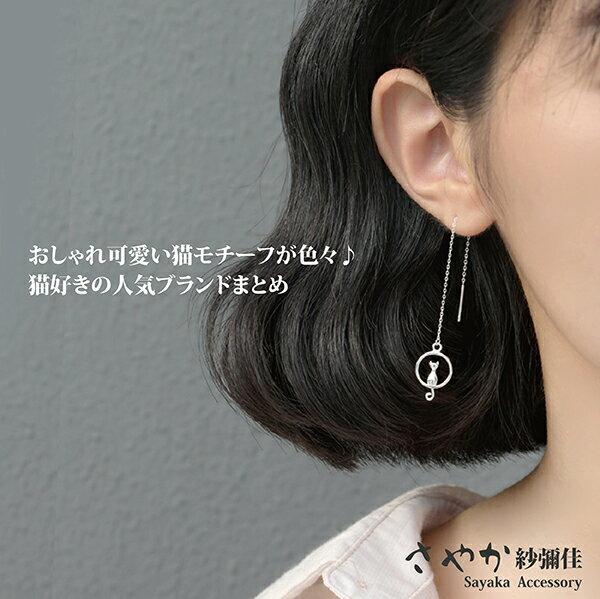 SAYAKA 日本飾品專賣:【Sayaka紗彌佳】純銀弦月上的貓咪垂墜耳環