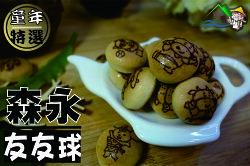 【野味食品】森永友友球(巧克力) 145g/包
