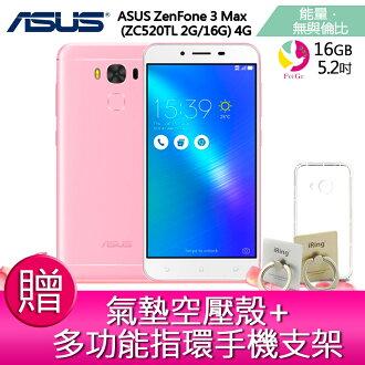 華碩ASUS ZenFone 3 Max (ZC520TL 2G/16G) 4G 雙卡雙待 智慧型手機- 瑰麗粉【贈多功能指環手機支架*1+氣墊空壓殼*1】