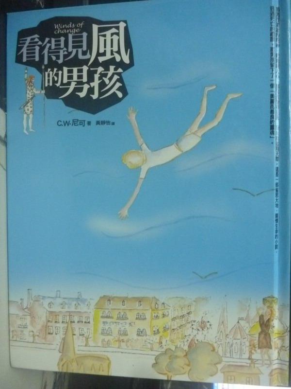 【書寶二手書T6/翻譯小說_QEF】看得見風的男孩_黃靜怡, C.W.尼可