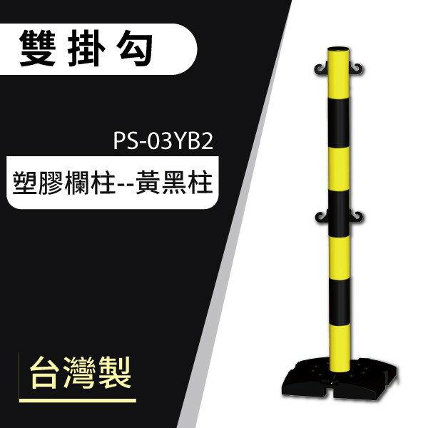 超多樣選擇!歡迎詢價 雙掛勾塑膠黃黑欄柱 PS-03YB2 紅龍柱 伸縮圍欄 多功能 告示牌