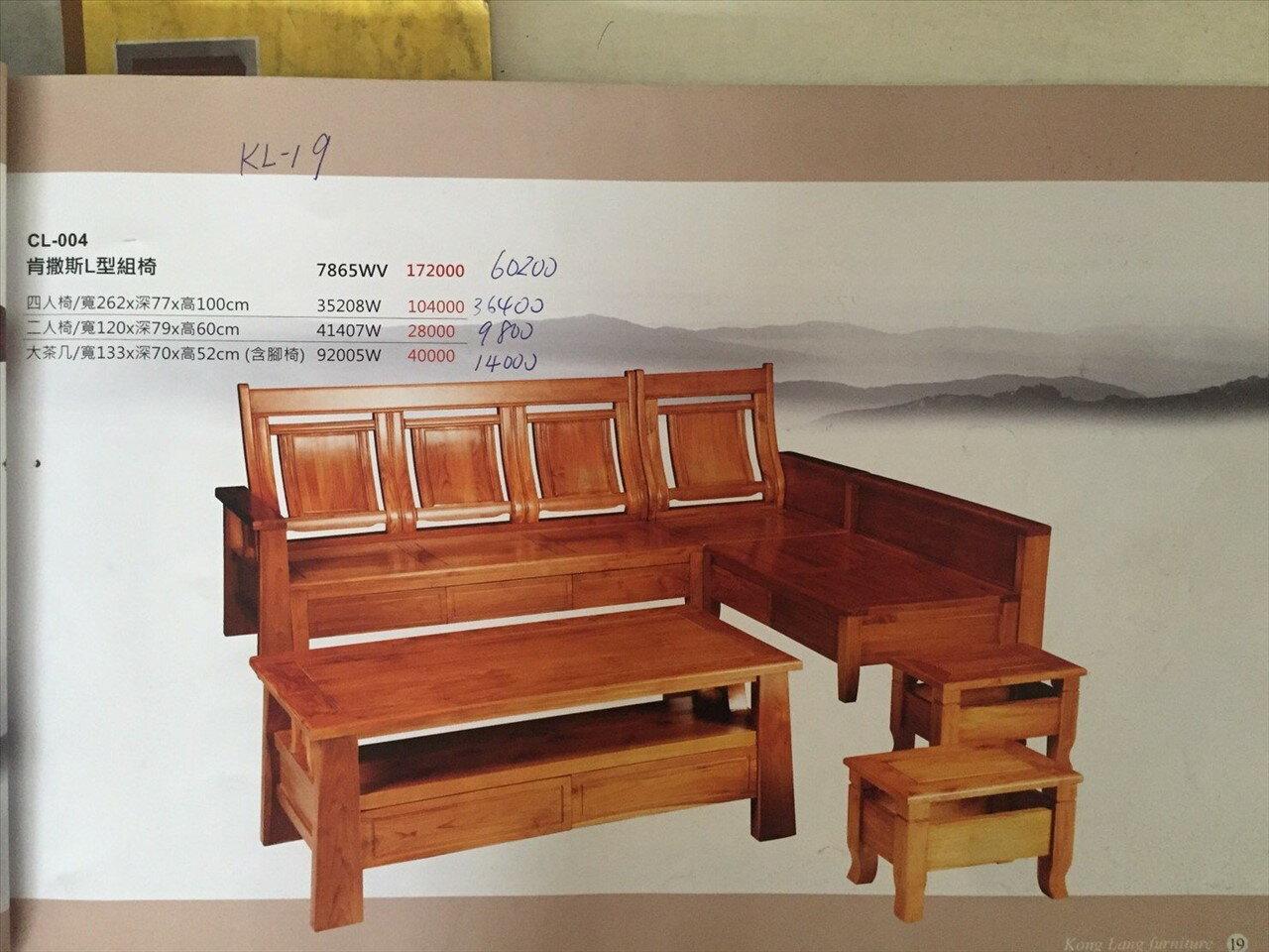 【石川家居】KL-19 柚木凱薩斯L型組椅 台中以北搭配車趟免運費