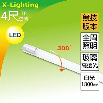 競技版 4尺 (白光) 燈管 玻璃高透 全周光 1年保固 LED T8 18W 1800流明 EXPC X-LIGHTING