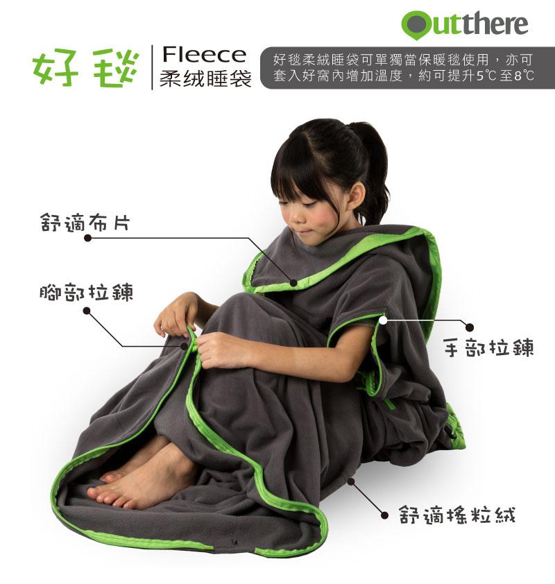 【速捷戶外】好野Outthere AS00203 好毯睡袋內套~可拼接於好窩睡袋內,提升耐寒度