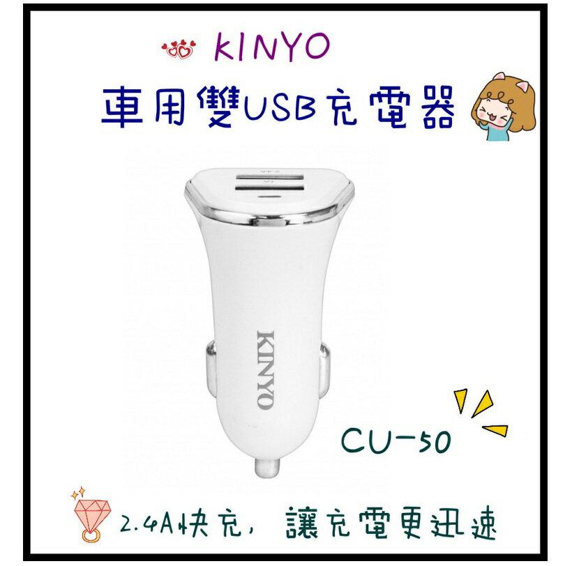 充電器 KINYO 耐嘉 車用雙USB充電器 含發票 CU-50 充電 快充 車充 USB 充電 手機 2.4A
