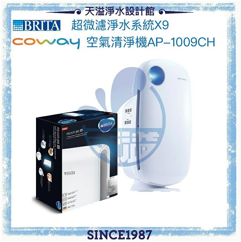 【BRITA x Coway】超微濾淨水系統X9【贈安裝】+ 加護型空氣清淨機 AP-1009CH【10-14坪】 - 限時優惠好康折扣