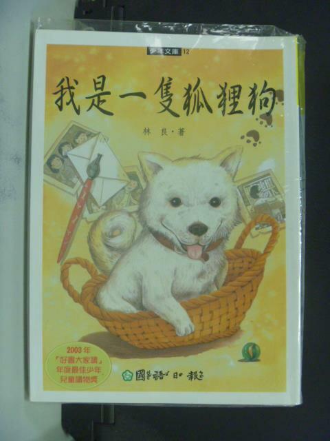 【書寶二手書T9/兒童文學_GRG】我是一隻狐狸狗_林良