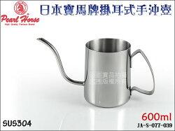 快樂屋♪日本寶馬牌 SUS304不鏽鋼 掛耳式咖啡手沖壺 600ml (cc) 適電磁爐 可搭各式 咖啡濾杯 玻璃壺