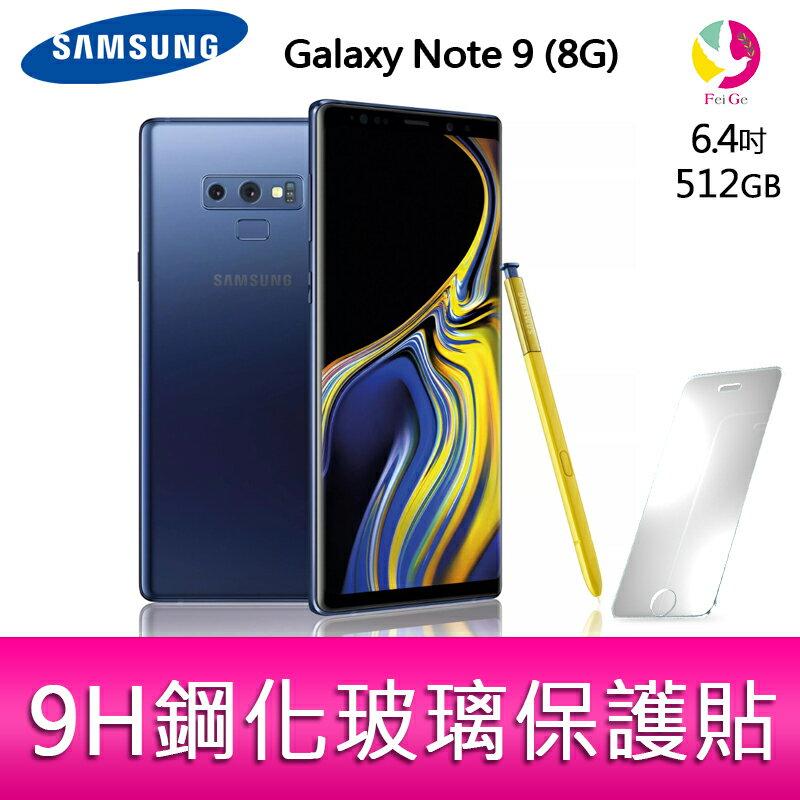 分期0利率 SAMSUNG Galaxy Note 9 8G/512G 6.4吋 智慧型手機 贈『9H鋼化玻璃保護貼*1』▲最高點數回饋10倍送▲