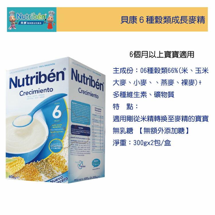 【大成婦嬰】Nutriben 貝康6種縠類成長麥精56317(600g) 非基因改造產品 - 限時優惠好康折扣