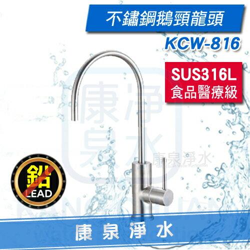 【台灣製造】316L 醫療級不鏽鋼 淨水器鵝頸龍頭 KCW-816 ~ 無鉛設計 ~ 任何淨水器都適用