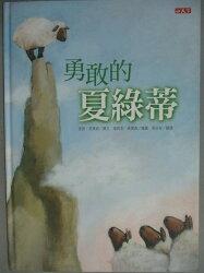 【書寶二手書T1/少年童書_ZBT】勇敢的夏綠蒂_安努.史東妮