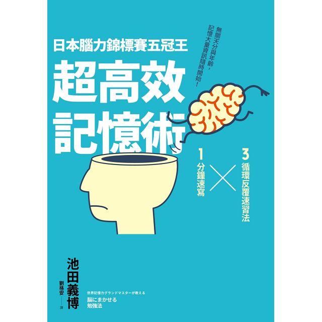日本腦力錦標賽五冠王「超高效記憶術」:3循環反覆速習法╳1分鐘速寫,無關天分與年齡,記憶大量資訊隨 3