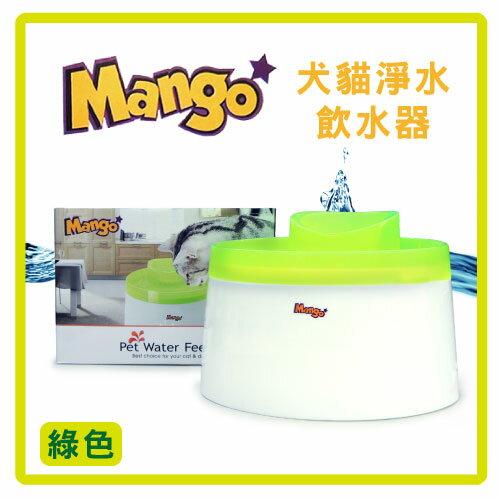 ~力奇~Mango 噴泉 飲水器 2.1L~綠色~~580元  個 犬貓  ~ ~ gt